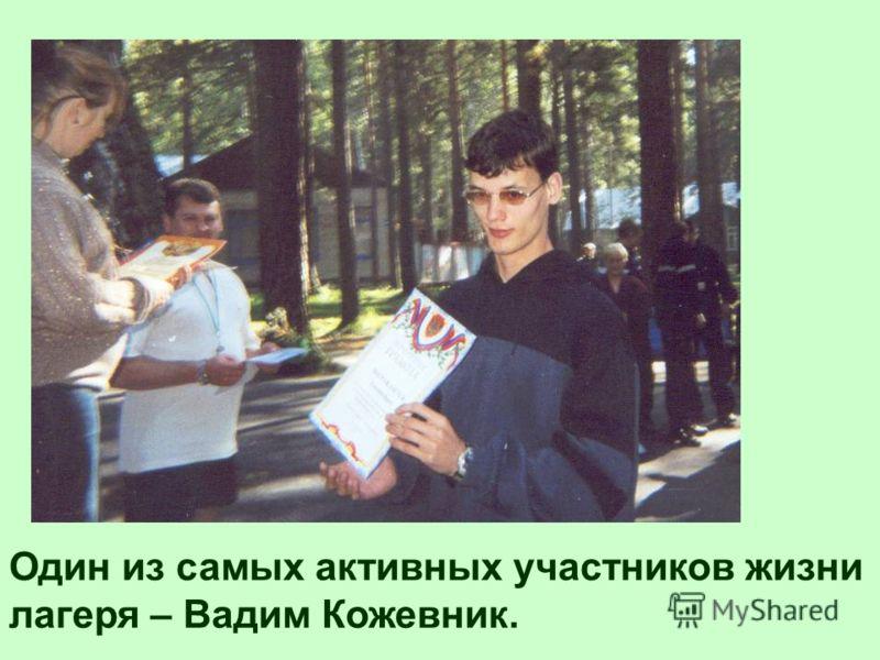 Один из самых активных участников жизни лагеря – Вадим Кожевник.