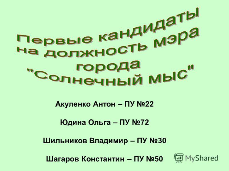 Акуленко Антон – ПУ 22 Юдина Ольга – ПУ 72 Шильников Владимир – ПУ 30 Шагаров Константин – ПУ 50