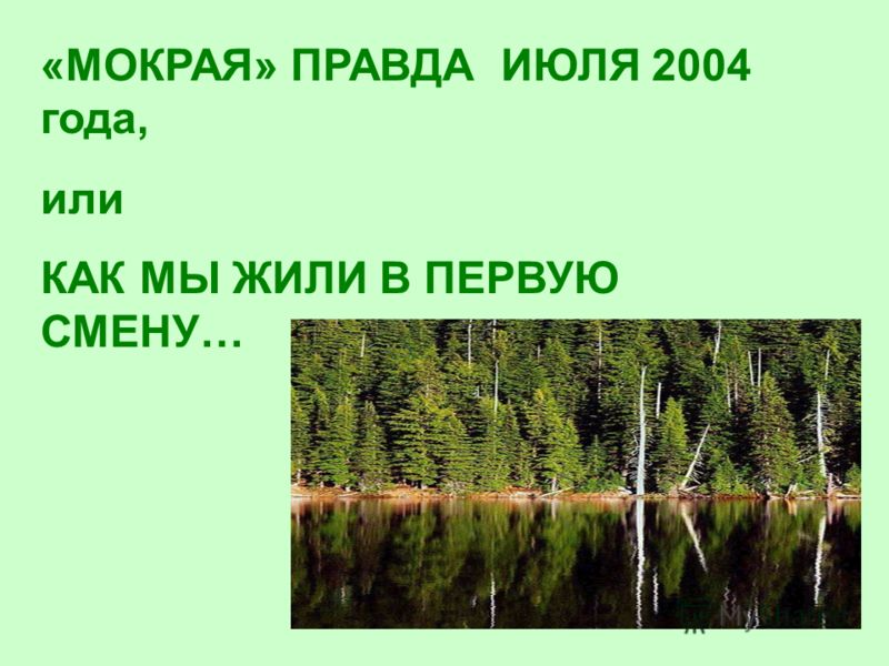 «МОКРАЯ» ПРАВДА ИЮЛЯ 2004 года, или КАК МЫ ЖИЛИ В ПЕРВУЮ СМЕНУ…