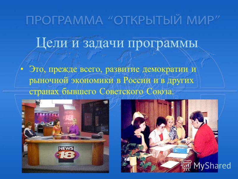 Цели и задачи программы Это, прежде всего, развитие демократии и рыночной экономики в России и в других странах бывшего Cоветского Cоюзa.