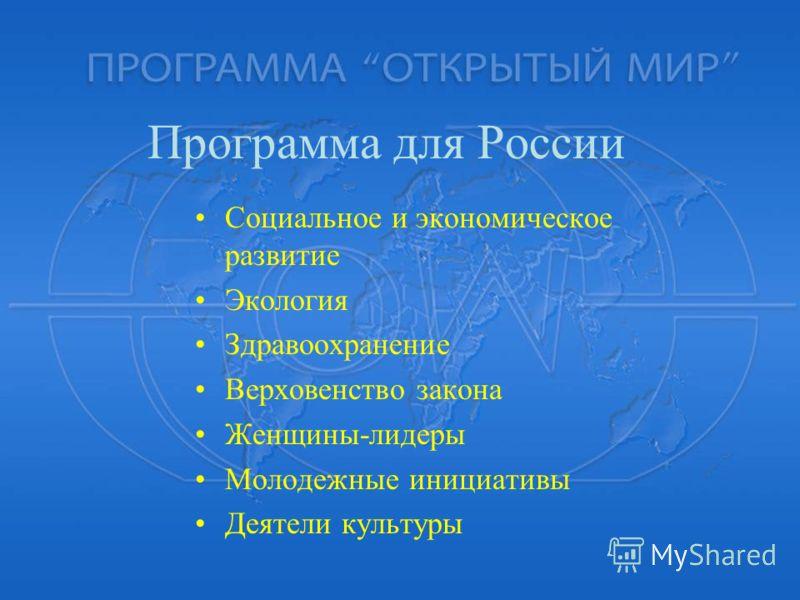 Программа для России Социальное и экономическое развитие Экология Здравоохранение Верховенство закона Женщины-лидеры Молодежные инициативы Деятели культуры