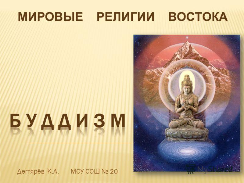 МИРОВЫЕ РЕЛИГИИ ВОСТОКА Дегтярёв К.А. МОУ СОШ 20
