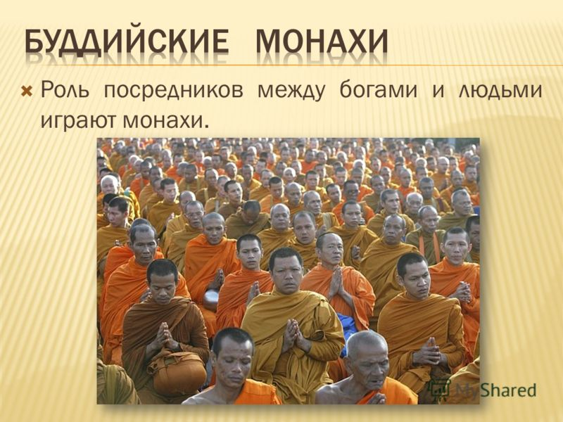 Роль посредников между богами и людьми играют монахи.