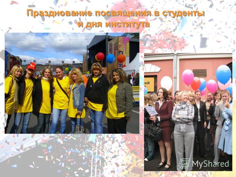 Празднование посвящения в студенты и дня института Празднование посвящения в студенты и дня института