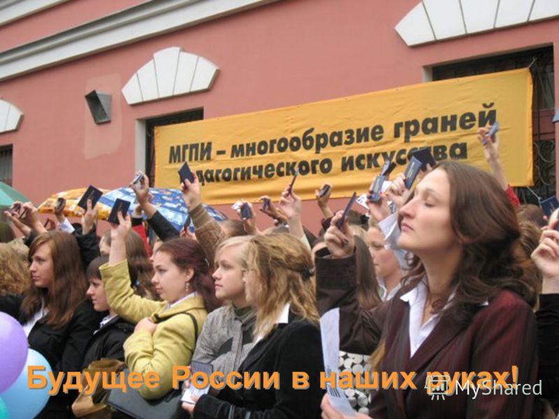 Будущее России в наших руках!