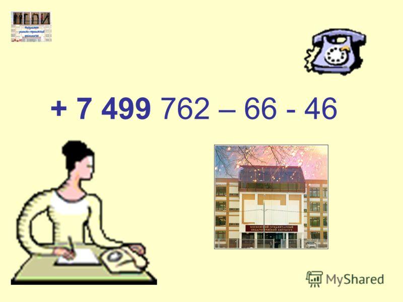 + 7 499 762 – 66 - 46
