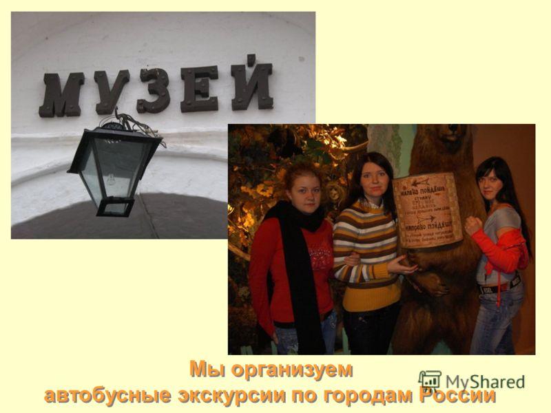 Мы организуем автобусные экскурсии по городам России Мы организуем автобусные экскурсии по городам России