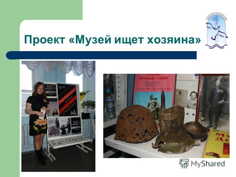 Проект «Музей ищет хозяина»