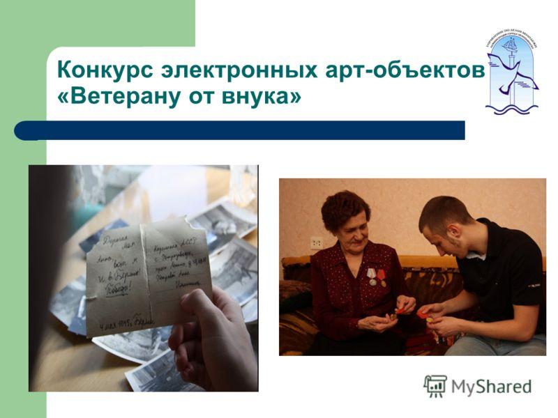 Конкурс электронных арт-объектов «Ветерану от внука»