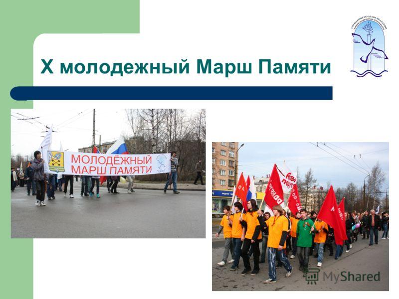 X молодежный Марш Памяти