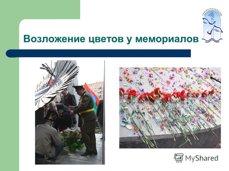 Возложение цветов у мемориалов