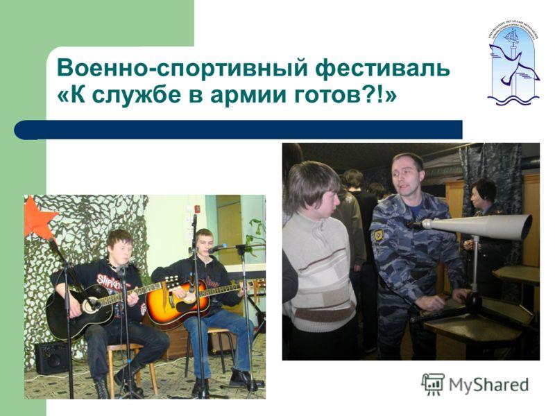 Военно-спортивный фестиваль «К службе в армии готов?!»