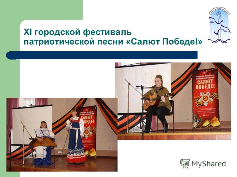 XI городской фестиваль патриотической песни «Салют Победе!»