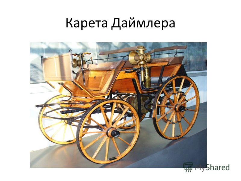 Карета Даймлера