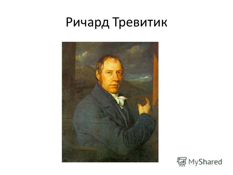 Ричард Тревитик