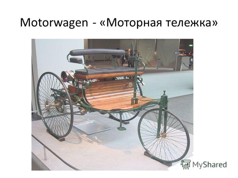 Motorwagen - «Моторная тележка»
