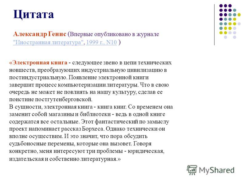 Цитата Александр Генис ( Впервые опубликовано в журнале