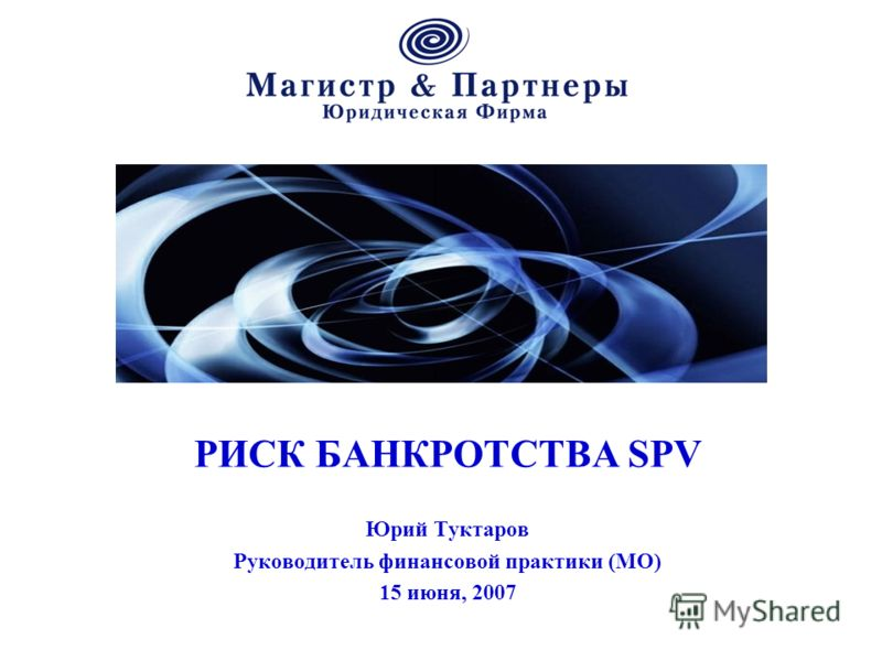 РИСК БАНКРОТСТВА SPV Юрий Туктаров Руководитель финансовой практики (МО) 15 июня, 2007