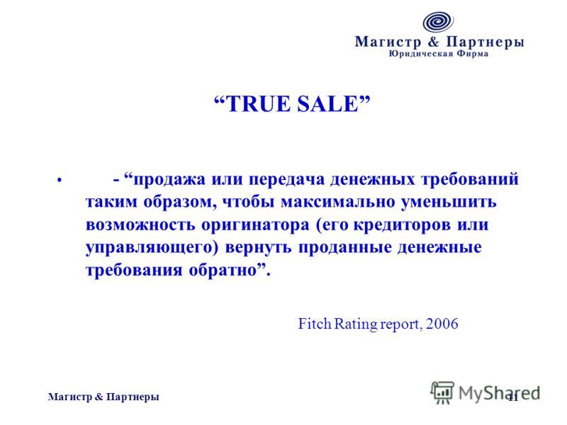 Магистр & Партнеры 11 TRUE SALE - продажа или передача денежных требований таким образом, чтобы максимально уменьшить возможность оригинатора (его кредиторов или управляющего) вернуть проданные денежные требования обратно. Fitch Rating report, 2006
