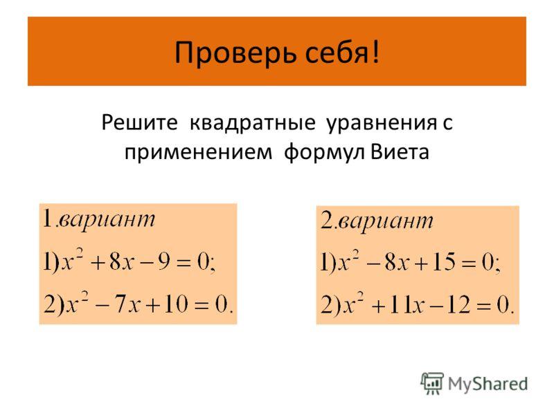 Проверь себя! Решите квадратные уравнения с применением формул Виета