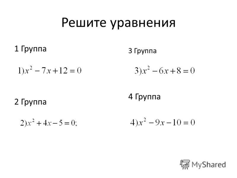 Решите уравнения 1 Группа 2 Группа 3 Группа 4 Группа