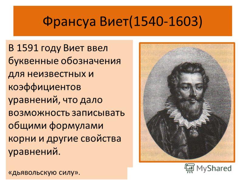 Франсуа Виет(1540-1603) Французский математик По профессии адвокат, был советником короля Отец современной алгебры Он любил разгадывать зашифрованные письма. Во время войны Франции с Испанией всю тайную переписку испанцев свободно читали французы, та