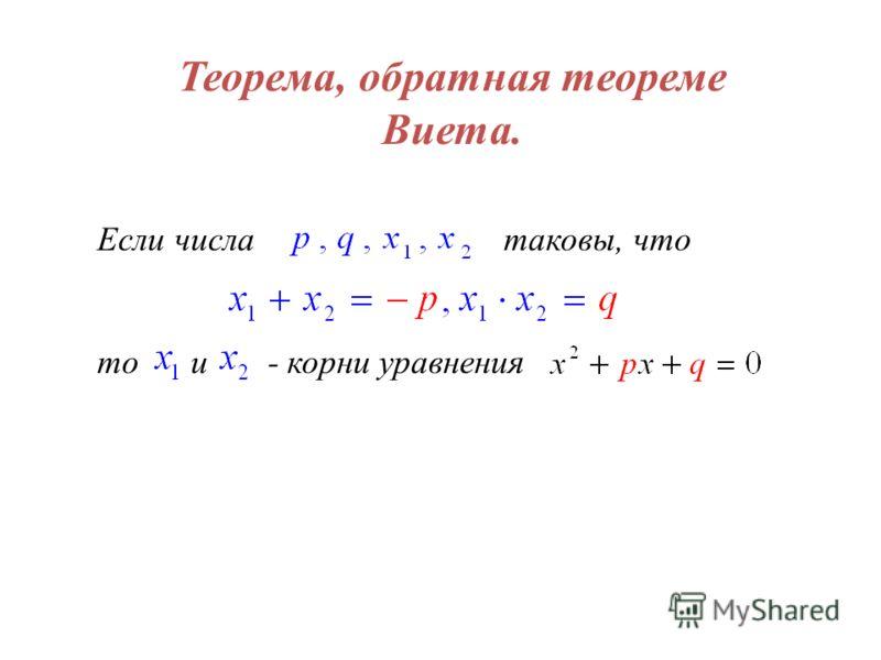 Теорема, обратная теореме Виета. Если числа таковы, что то и - корни уравнения