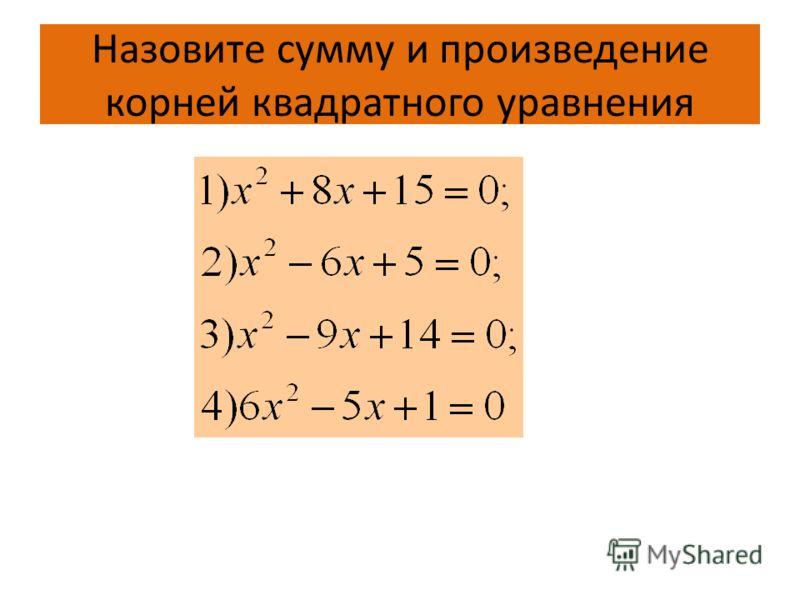 Назовите сумму и произведение корней квадратного уравнения