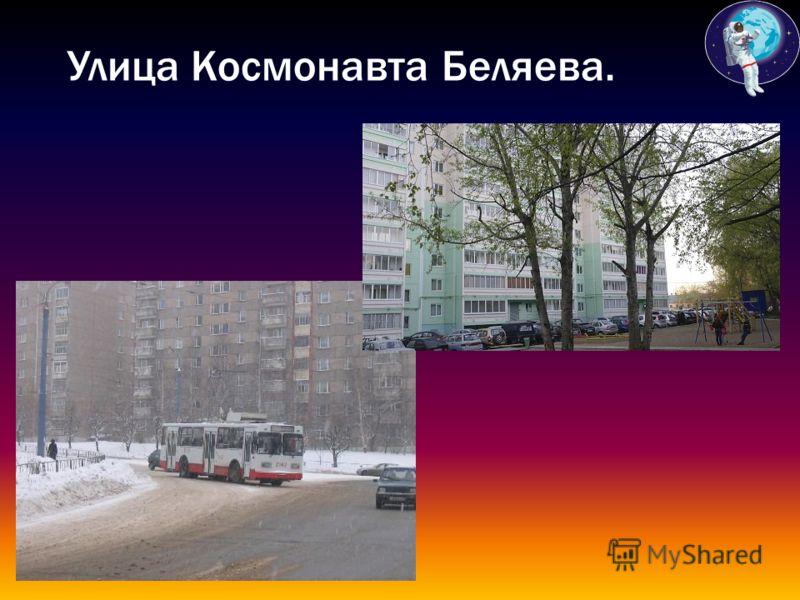 Улица Космонавта Беляева.