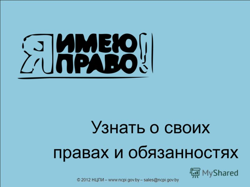 Узнать о своих правах и обязанностях © 2012 НЦПИ – www.ncpi.gov.by – sales@ncpi.gov.by