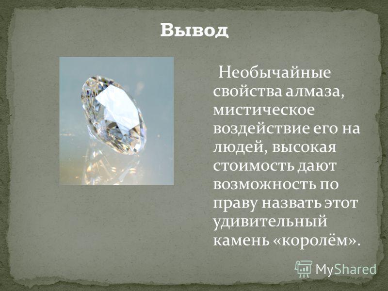 Необычайные свойства алмаза, мистическое воздействие его на людей, высокая стоимость дают возможность по праву назвать этот удивительный камень «королём».