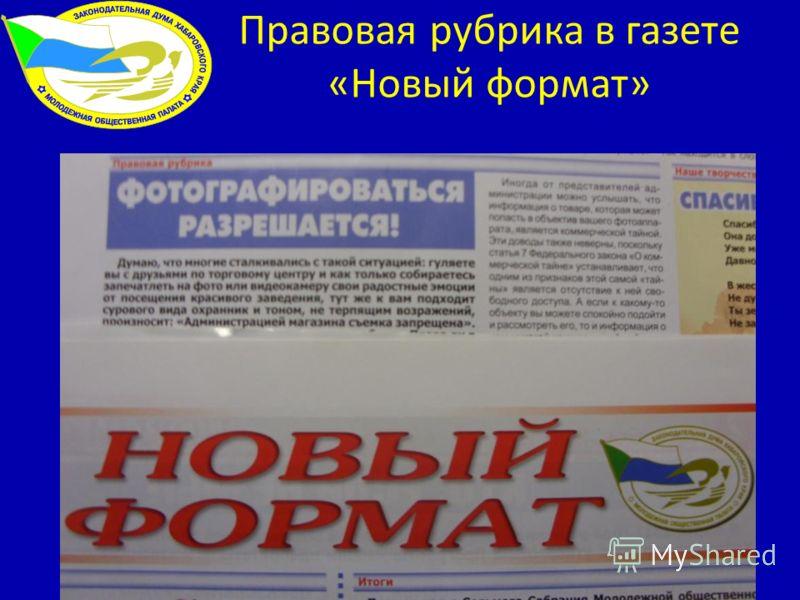 Правовая рубрика в газете «Новый формат»