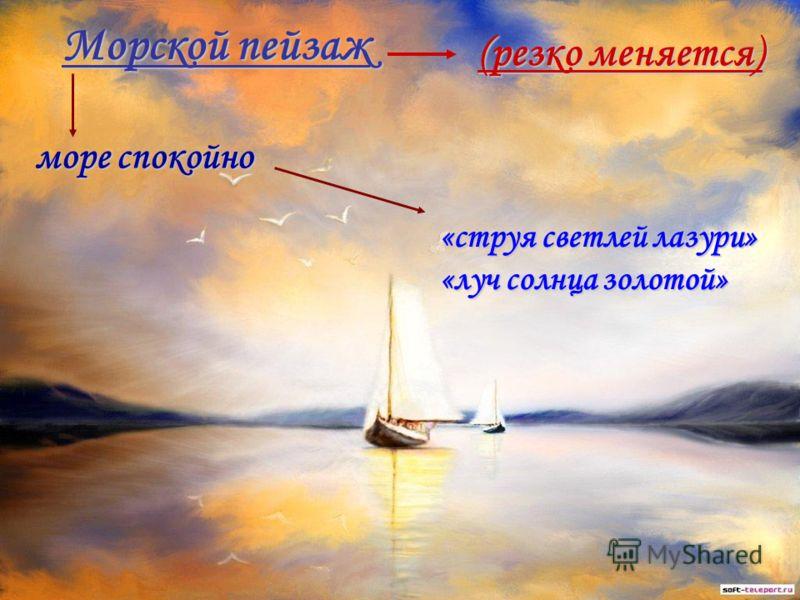 Морской пейзаж (резко меняется) море спокойно «струя светлей лазури» «луч солнца золотой»