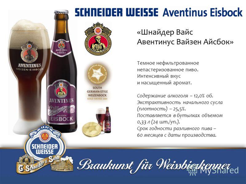 «Шнайдер Вайс Авентинус Вайзен Айсбок» Темное нефильтрованное непастеризованное пиво. Интенсивный вкус и насыщенный аромат. Содержание алкоголя – 12,0% об. Экстрактивность начального сусла (плотность) – 25,5%. Поставляется в бутылках объемом 0,33 л (