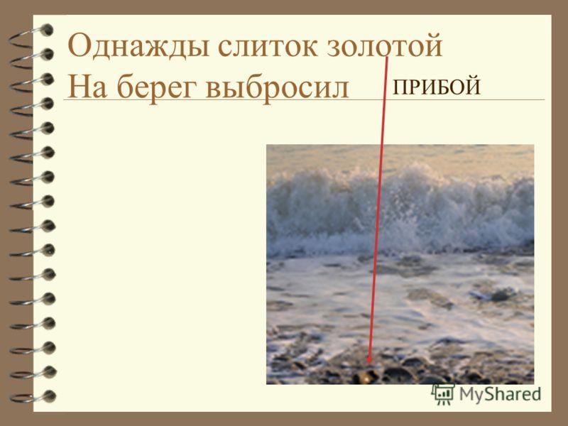 Свернувшись в небольшой клубок, На мачте дремлет ОСЬМИНОГ Насчитывается около 1000 видов осьминогов Крупные – 7 м в длину