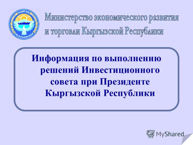 Информация по выполнению решений Инвестиционного совета при Президенте Кыргызской Республики