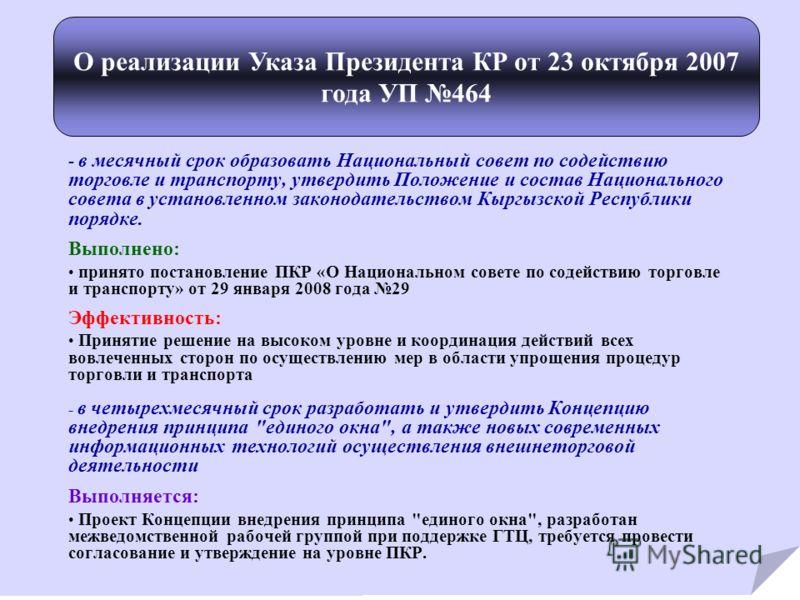 О реализации Указа Президента КР от 23 октября 2007 года УП 464 - в месячный срок образовать Национальный совет по содействию торговле и транспорту, утвердить Положение и состав Национального совета в установленном законодательством Кыргызской Респуб