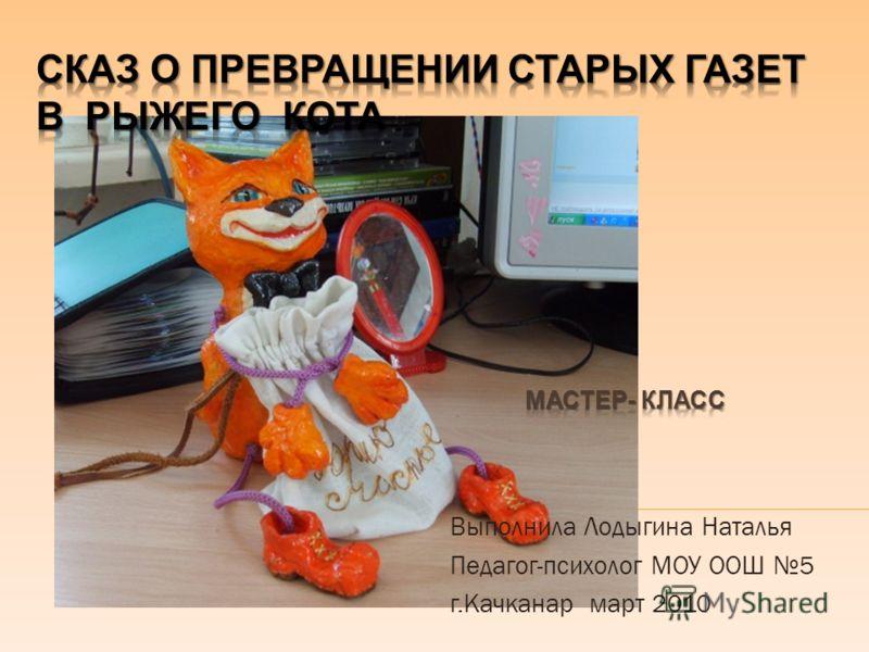 Выполнила Лодыгина Наталья Педагог-психолог МОУ ООШ 5 г.Качканар март 2010