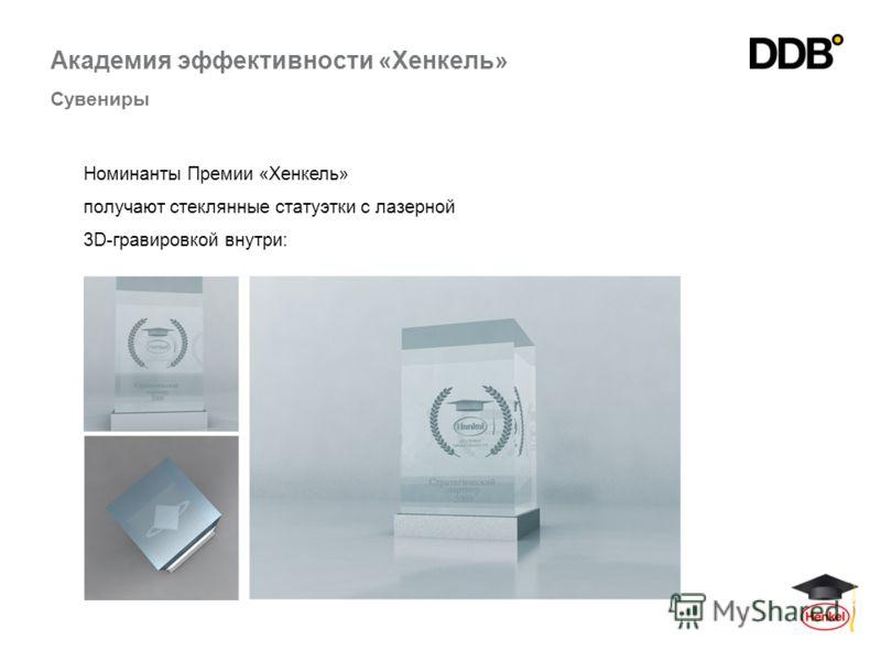 11 Номинанты Премии «Хенкель» получают стеклянные статуэтки с лазерной 3D-гравировкой внутри: Академия эффективности «Хенкель» Сувениры