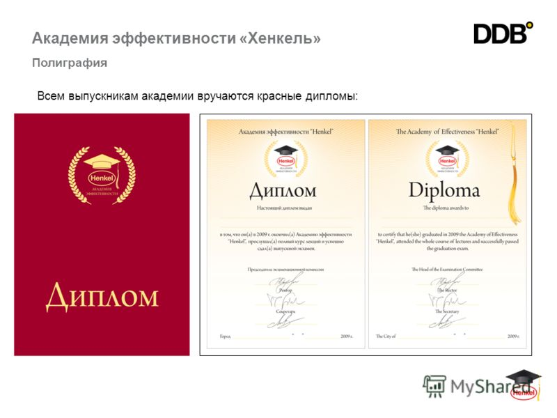 12 Всем выпускникам академии вручаются красные дипломы: Академия эффективности «Хенкель» Полиграфия