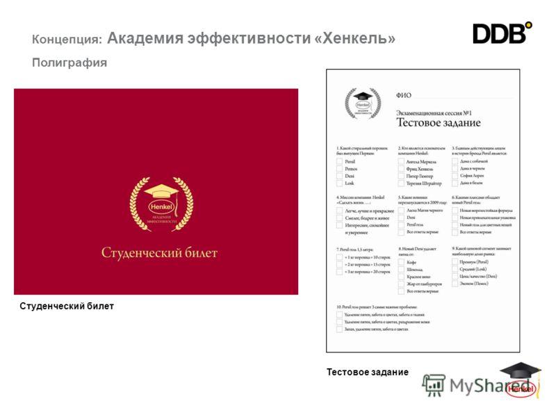 14 Студенческий билет Концепция: Академия эффективности «Хенкель» Полиграфия Тестовое задание