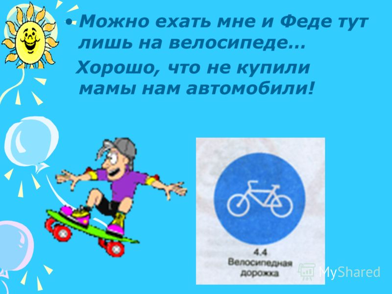 Можно ехать мне и Феде тут лишь на велосипеде… Хорошо, что не купили мамы нам автомобили!