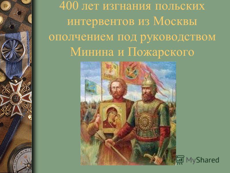 400 лет изгнания польских интервентов из Москвы ополчением под руководством Минина и Пожарского