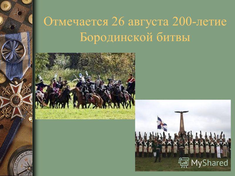 Отмечается 26 августа 200-летие Бородинской битвы