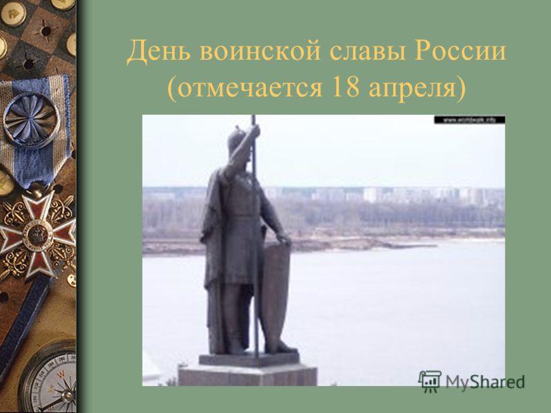 День воинской славы России (отмечается 18 апреля)