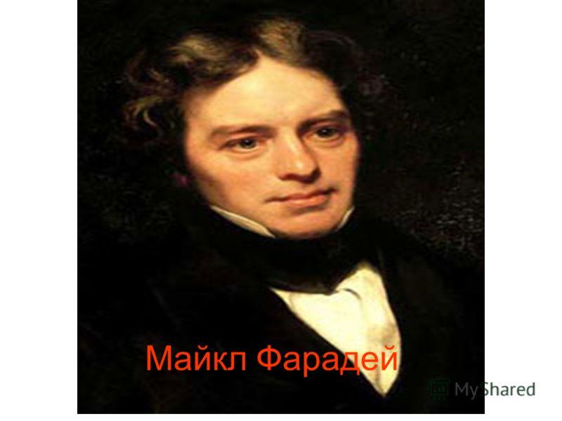 Майкл Фарадей