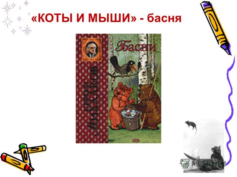 «КОТЫ И МЫШИ» - басня