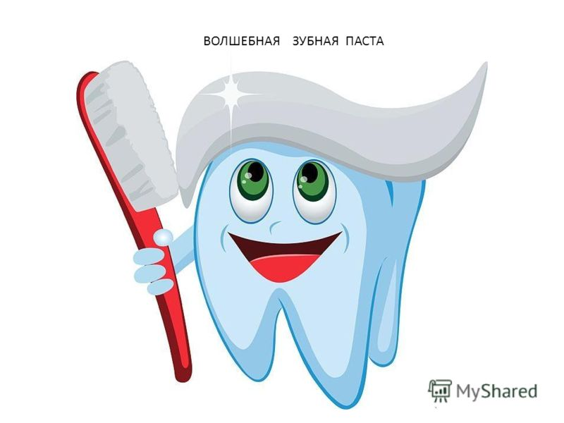Волшебная Зубная Паста ВОЛШЕБНАЯ ЗУБНАЯ ПАСТА