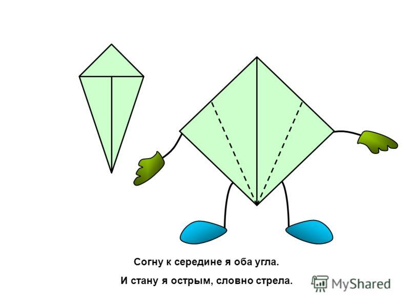 Если я вот так сложусь, В «треугольник» превращусь, Но опять я развернусь.