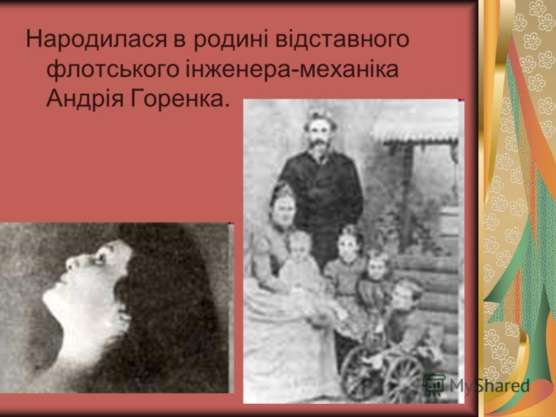 Народилася в родині відставного флотського інженера-механіка Андрія Горенка.